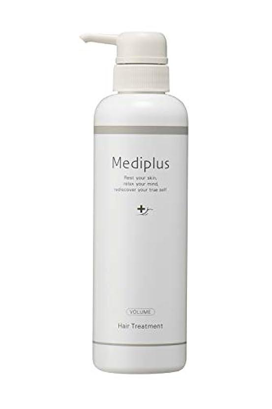 マンハッタン教会幻滅mediplus メディプラスヘアトリートメント ボリュームアップ 360g (約2ヶ月分)