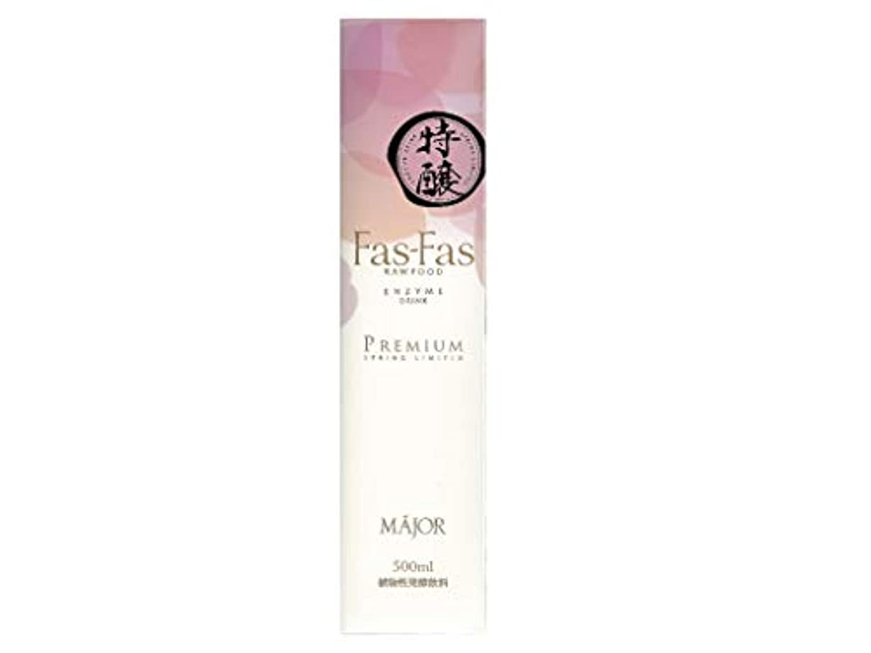 特醸酵素 マジョール ファス-ファス fas-fas 500ml