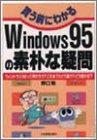買う前にわかる Windows95の素朴な疑問―ウィンドウズ95って何だろう?これまでとどう違う?どう変わる?