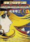 銀河鉄道999 (13) (ビッグコミックスゴールド)