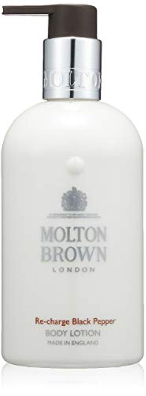 白鳥規則性麺MOLTON BROWN(モルトンブラウン) ブラックペッパー コレクションBP ボディローション 300ml