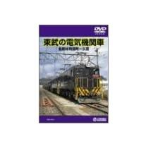 東武の電気機関車(北館林荷扱所~久喜) [DVD]