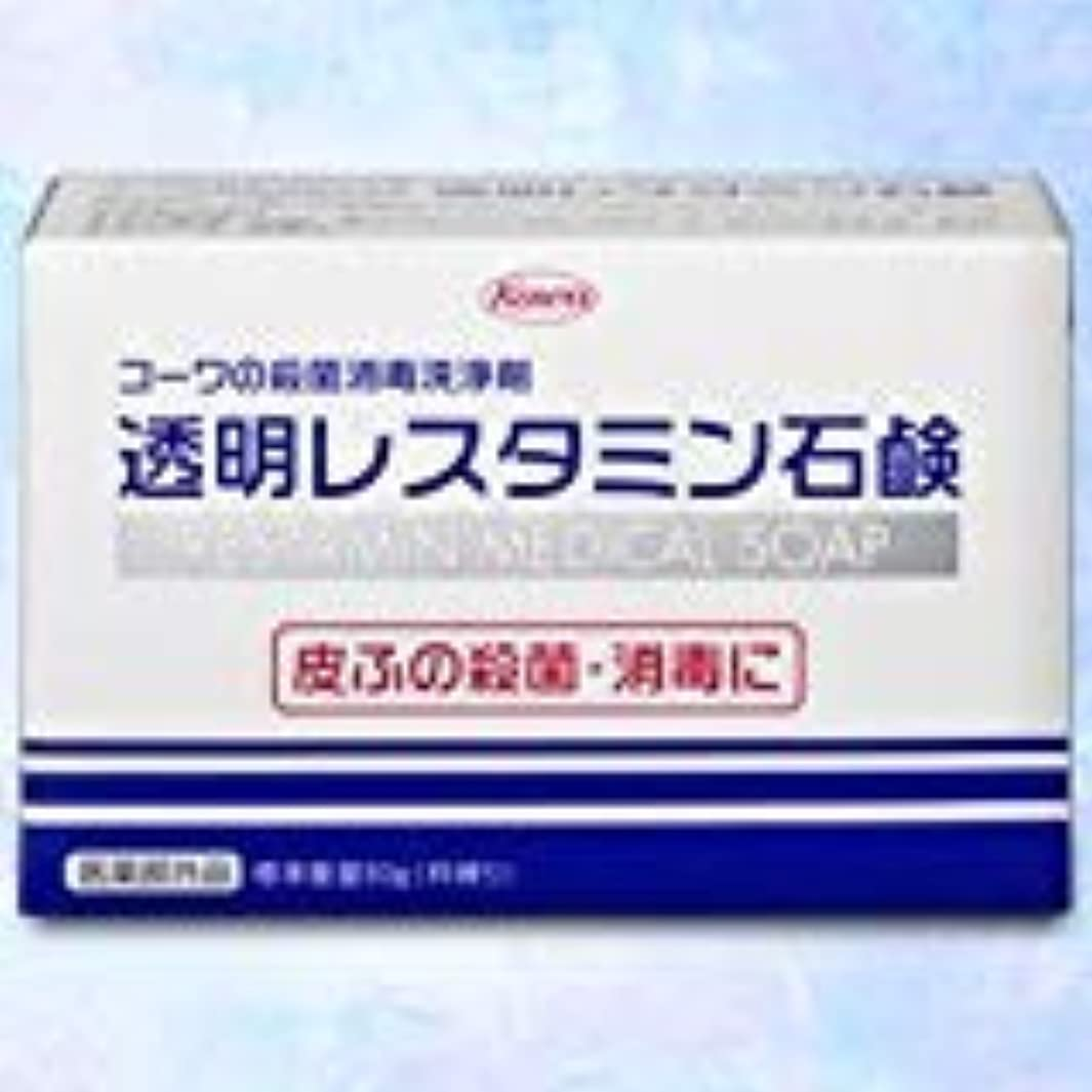バッフル割り当てますしなやか【興和】コーワの殺菌消毒洗浄剤「透明レスタミン石鹸」80g(医薬部外品) ×3個セット
