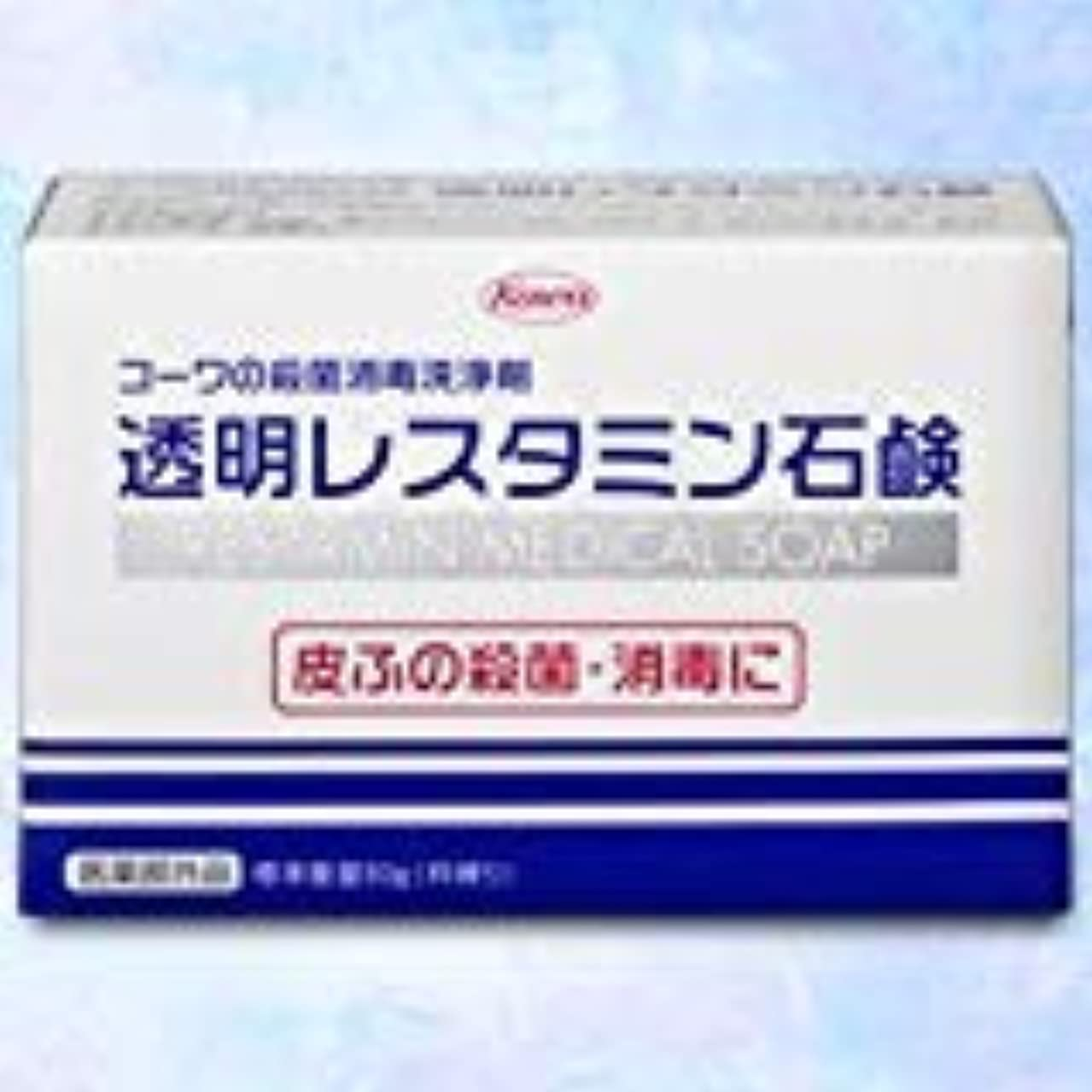 部門光エンディング【興和】コーワの殺菌消毒洗浄剤「透明レスタミン石鹸」80g(医薬部外品) ×3個セット