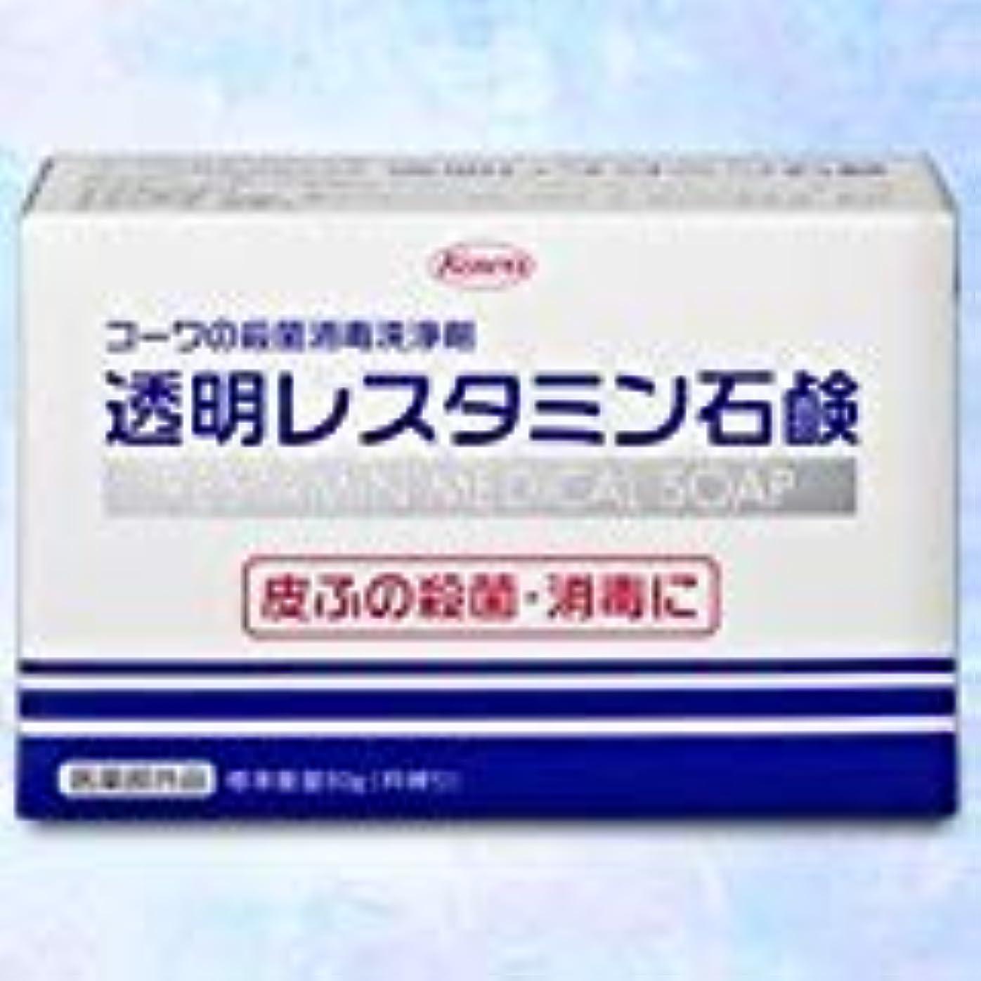 ストライプカテナ鯨【興和】コーワの殺菌消毒洗浄剤「透明レスタミン石鹸」80g(医薬部外品) ×3個セット