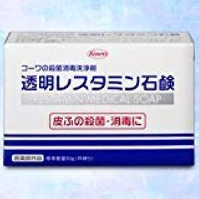 コミットどうやって真実に【興和】コーワの殺菌消毒洗浄剤「透明レスタミン石鹸」80g(医薬部外品) ×5個セット