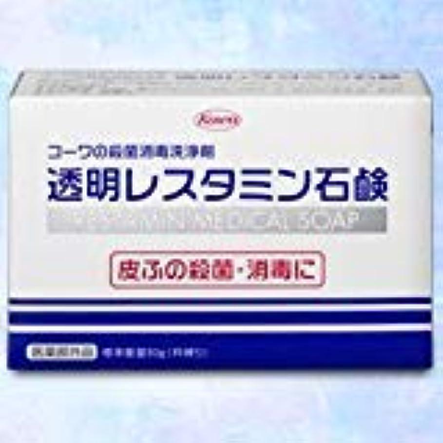 思春期の統合する慢な【興和】コーワの殺菌消毒洗浄剤「透明レスタミン石鹸」80g(医薬部外品) ×3個セット