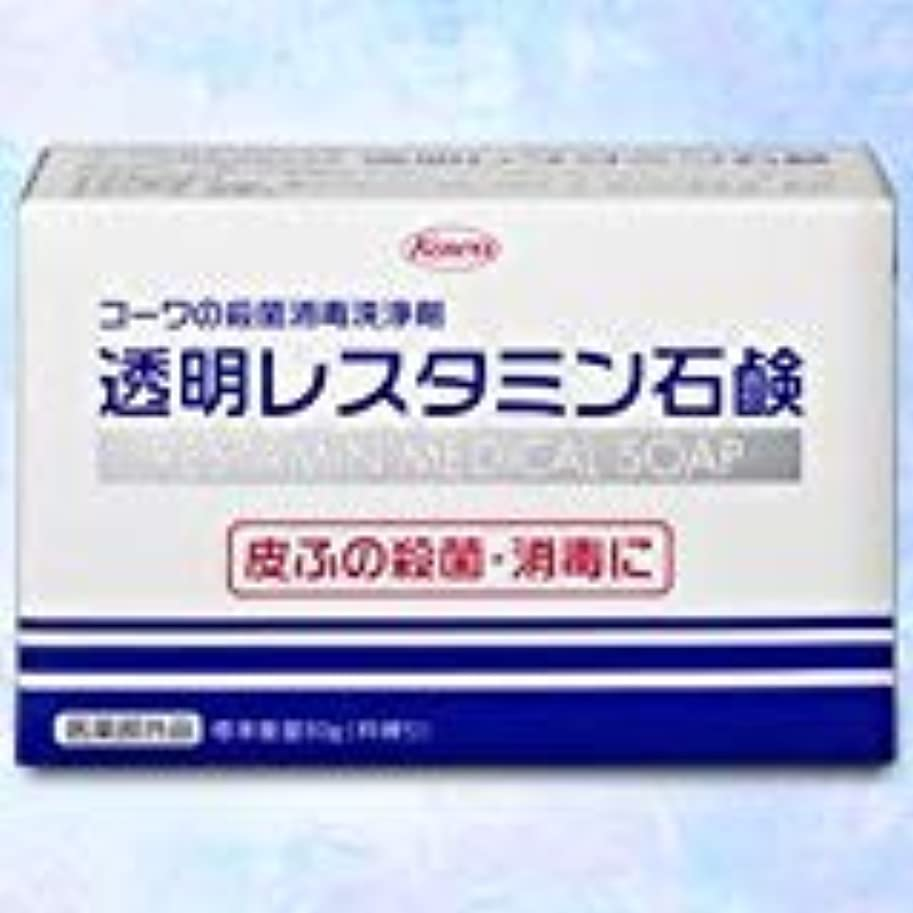 説明するビール高架【興和】コーワの殺菌消毒洗浄剤「透明レスタミン石鹸」80g(医薬部外品) ×3個セット