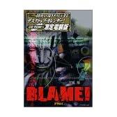 Blame! 7 (KCキャラクターブックス)