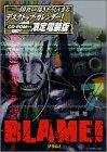 Blame! 7 (KCキャラクターブックス)の詳細を見る
