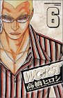 WORST(ワースト) 6 (少年チャンピオン・コミックス)