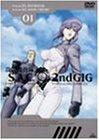 攻殻機動隊 S.A.C. 2nd GIG 01[DVD]