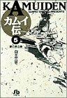 カムイ伝 (5) (小学館文庫) 画像