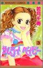 サムライベイビー 3 (マーガレットコミックス)