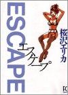 エスケープ / 桜沢 エリカ のシリーズ情報を見る