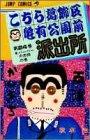 こちら葛飾区亀有公園前派出所 (第24巻) (ジャンプ・コミックス)の詳細を見る