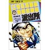 こちら葛飾区亀有公園前派出所 36 (ジャンプコミックス)