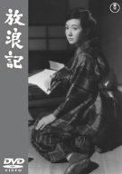 放浪記 [DVD]