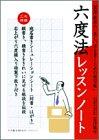 六度法レッスンノート—富澤敏彦の「美しい字を書くための練習帳」