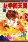 新・学園天国 6 (マーガレットコミックス)