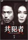 共犯者 Vol.3 [DVD]