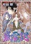 嵐雪記 (3) (あすかコミックスDX)