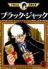 ブラック・ジャック(8) (手塚治虫漫画全集)の詳細を見る