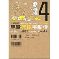 黒鷺死体宅配便 (4) (角川コミックス・エース)
