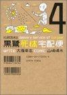 黒鷺死体宅配便 (角川コミックス・エース) / 山崎 峰水 のシリーズ情報を見る