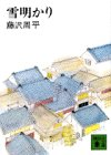 雪明かり (講談社文庫 ふ 2-1) 画像