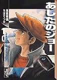 あしたのジョー(10) (講談社漫画文庫)