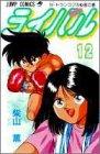 ライバル 12 (ジャンプコミックス)