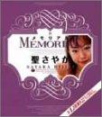 メモリアル 聖さやか [DVD]