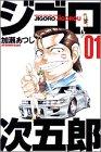 ジゴロ次五郎(1) (講談社コミックス)