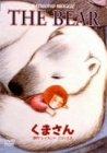 ベアー The Bear[DVD]