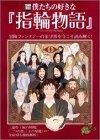 僕たちの好きな『指輪物語』 (別冊宝島 (966))