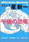 コミック☆星新一 / 星 新一 のシリーズ情報を見る