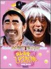 オレたちひょうきん族 THE DVD 1985