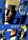 01 (ZERO ONE) / 奥 浩哉 のシリーズ情報を見る