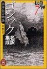 ゴシック名訳集成西洋伝奇物語―伝奇ノ匣〈7〉 (学研M文庫)
