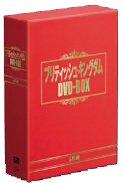 ブリティッシュ・キングダム DVD-BOX