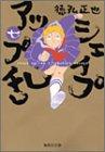 シェイプアップ乱 (7) (集英社文庫―コミック版)