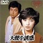 天使を誘惑 [DVD] 画像