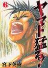 ヤマト猛る! 6 (ヤングマガジンコミックス)