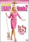 キューティ・ブロンド 2 特別編 [DVD]