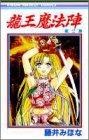 龍王魔法陣 2 (りぼんマスコットコミックス)