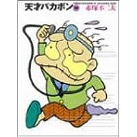 天才バカボン (10) (竹書房文庫)