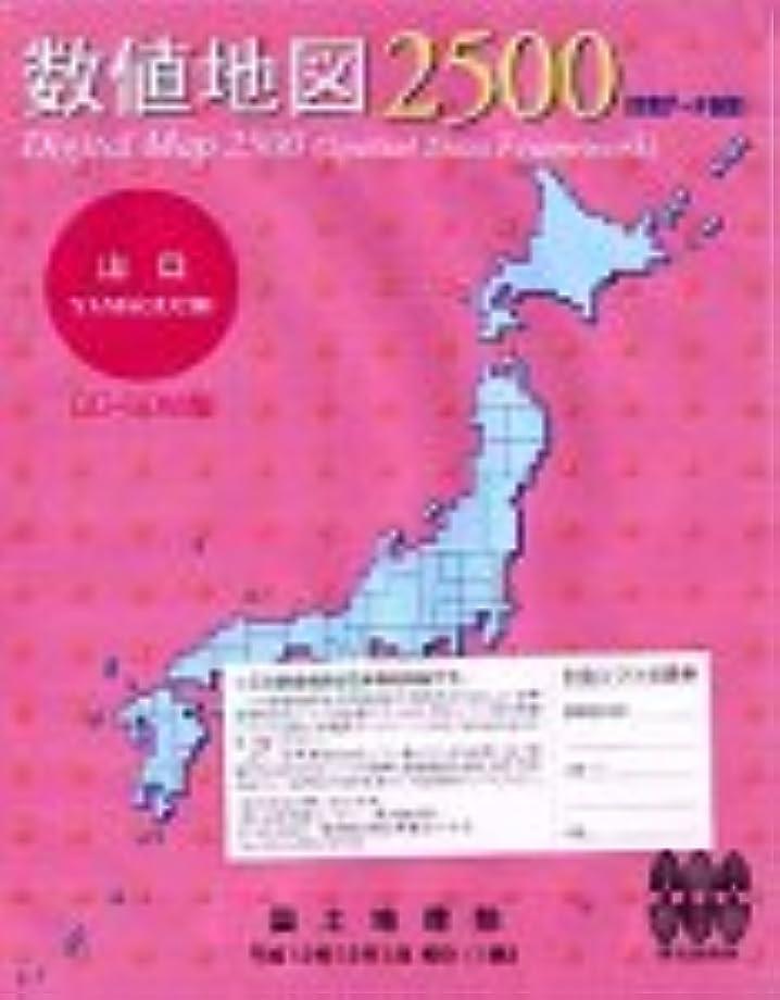 ユーザー奴隷アピール数値地図 2500 (空間データ基盤) 山口
