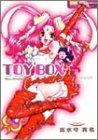 Toy box / 出水守 真名 のシリーズ情報を見る