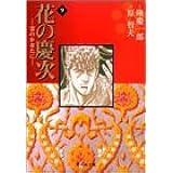 花の慶次―雲のかなたに― 9 (集英社文庫(コミック版))